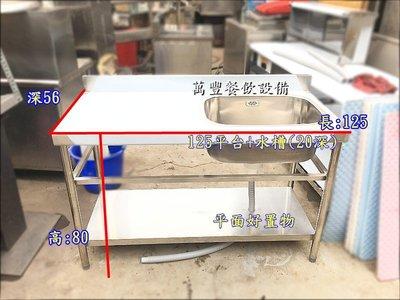 萬豐餐飲設備 全新 125水槽+平台(20深),不鏽鋼水槽,流理台,工作台