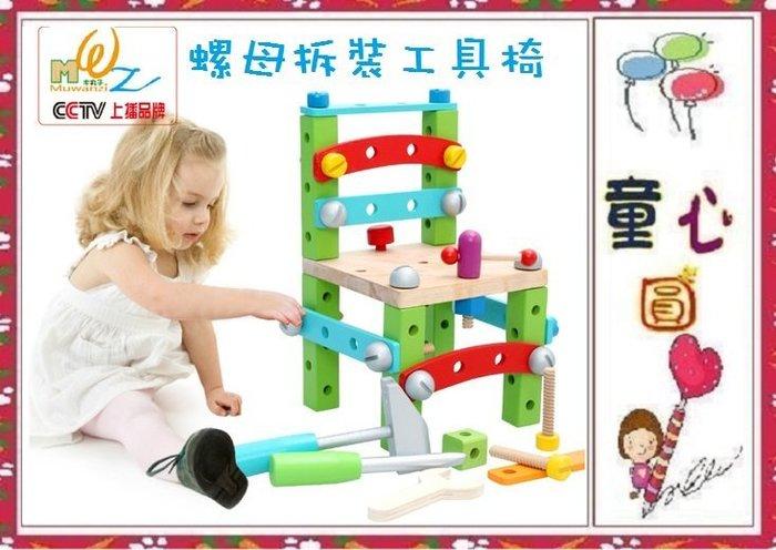 原木製螺母拆裝組合工具椅~魯班椅~D.I.Y組裝~木製益智積木玩具◎童心玩具1館◎