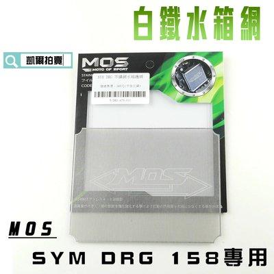 MOS 白鐵 水箱網 DRG 水箱護網 不銹鋼 護網 適用 SYM DRG 158 龍 158 專用 附發票