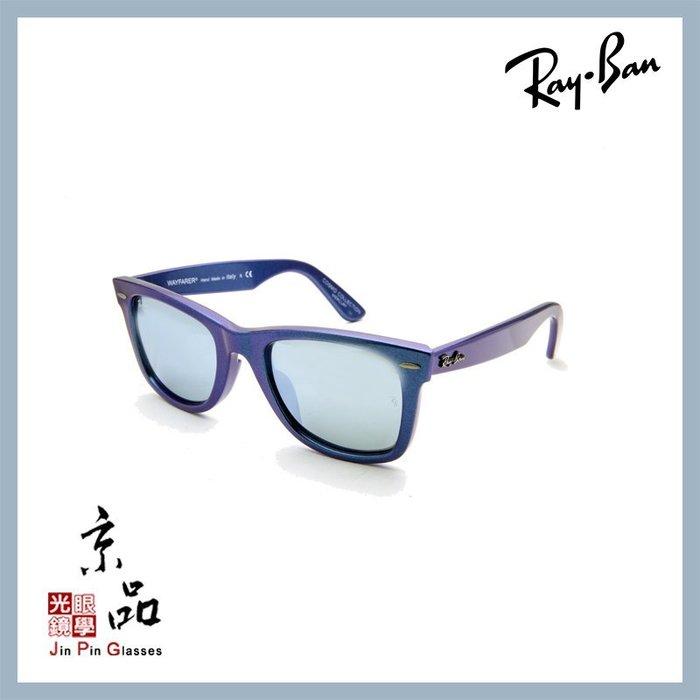 【RAYBAN】RB2140F 6113/30 52mm 水星炫藍紫 白水銀片 雷朋太陽眼鏡 公司貨 JPG 京品眼鏡