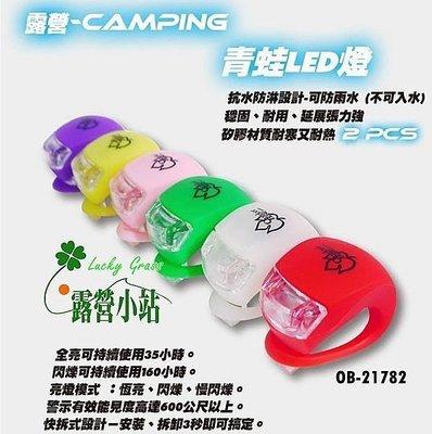 露營小站~【21782】Outdoor Base 青蛙LED燈;高抗水(同色2入)、可當手電筒