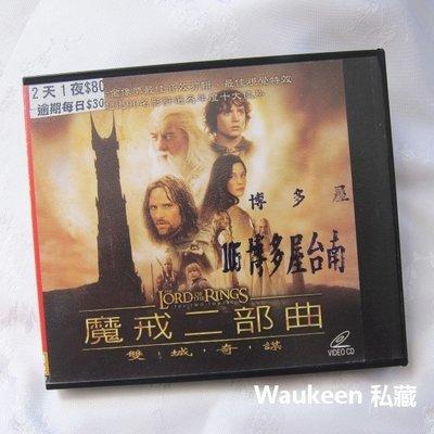 魔戒二部曲 雙城奇謀 The Lord of the Rings The Two Towers 奧蘭多布魯 凱特布蘭琪