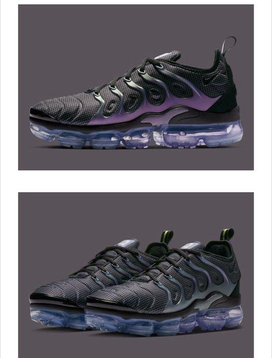 全新正品 Nike Air VaporMax Plus 924453-014 台灣公司貨