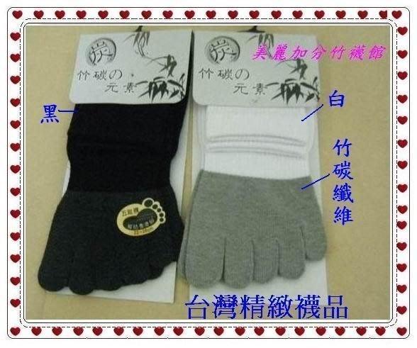 [輕鬆生活館] A18~*細針奈米竹炭五趾襪*男女通用(長統型)除臭價$70元/雙*竹炭襪*