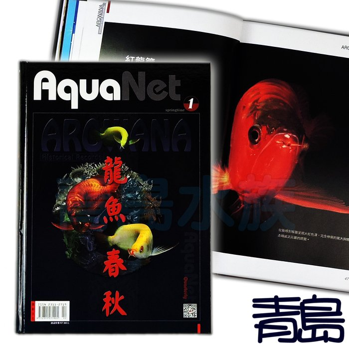 B。。。青島水族。。。K-U19展新文化出版---AquaNet 龍魚春秋 紅龍 金龍 繁殖 飼育 健康管理 水族工具書
