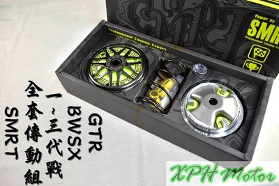 XPH SMRT 全套傳動組 普利盤 碗公 離合器 適用於 勁戰 舊勁戰 新勁戰 二代戰 三代戰 GTR RAT BWS