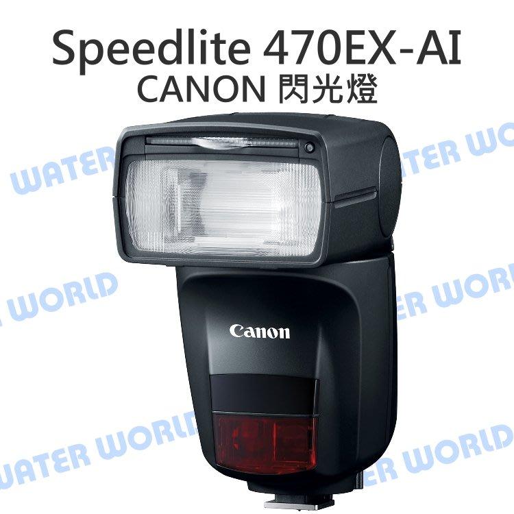 【中壢NOVA-水世界】Canon Speedlite 470EX-AI 智能 閃光燈 AI.B全自動 平輸 一年保固