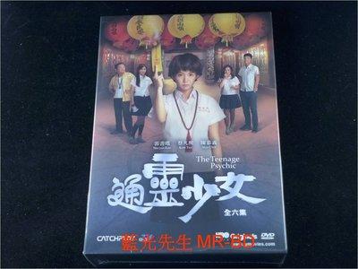 [DVD] - 通靈少女 The Teenage Psychic 全六集 三碟版 ( 台灣正版 )