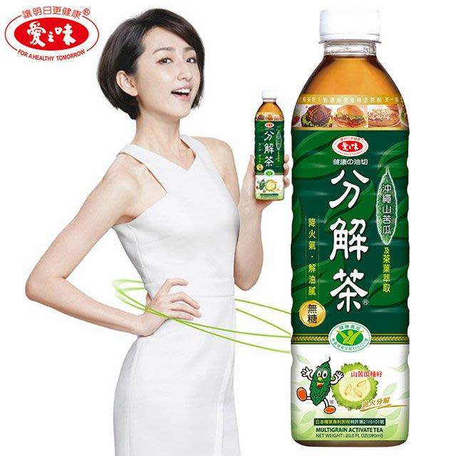 愛之味 健康油切分解茶(590mlx24入)