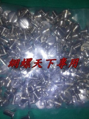 網螺天下※電鍍鎳 帳簿釘 子母釘 公母釘 菜單鉚釘管徑5mm,M4牙*25mm長/每組6元,另有其他規格歡迎提問