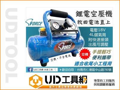 @UD工具網@ FORCE 直上牧田18V鋰電池空壓機 單空機 空氣壓縮機 4公升儲氣桶 充電式空壓機 4L儲氣筒