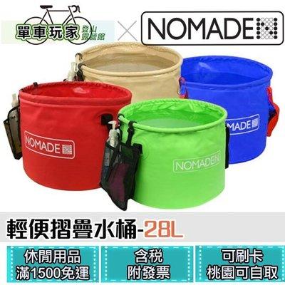 【單車玩家】NOMADE摺疊水桶28L/伸縮水桶/洗車/釣魚/水桶/露營/寫生/戶外提水籃/桃園可自取
