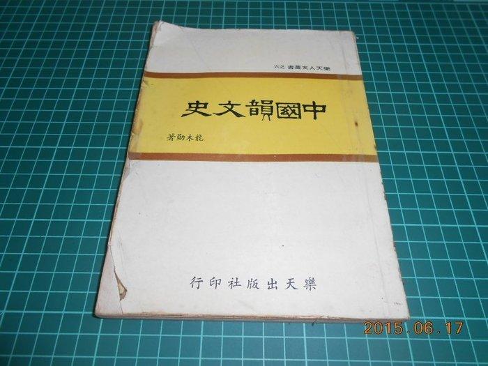 《中國韻文史 全一冊》59年再版 龍木勛著 樂天出版【CS超聖文化2讚】