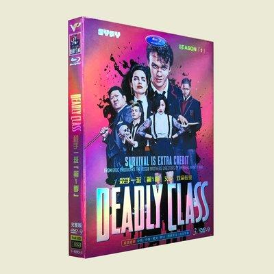 高清DVD 美劇 Deadly Class 殺手一班/致命教室 第一季 完整版 全新盒裝 繁體中文字幕