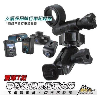 破盤王 台南 行車記錄器【雙球 後視鏡支架】 CarKing 3100 A3 A5 A6 A6S A7 響尾蛇 M-603 A8 二世力 EZ-5 A06D
