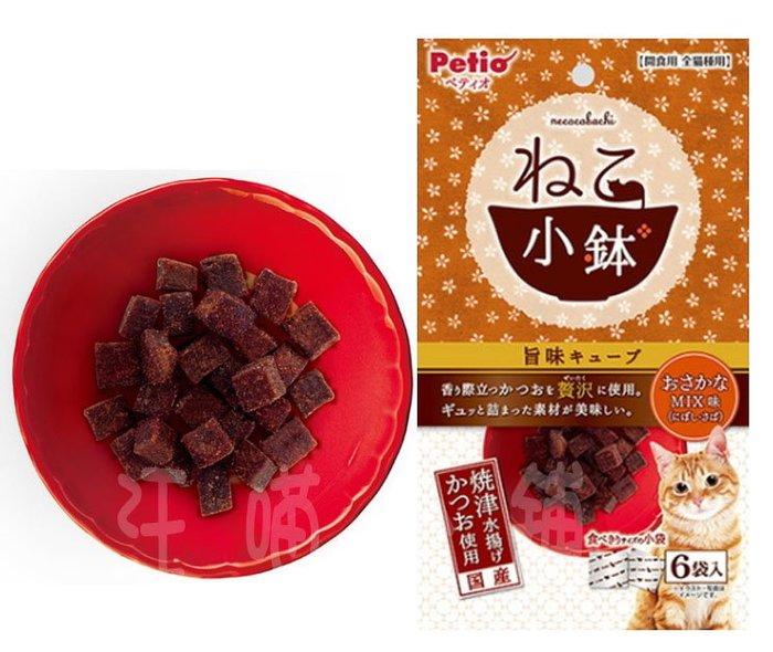 ☆汪喵小舖2店☆ 日本 PETIO 貓咪零食-小鉢鮮魚塊18克 // 綜合、鮪魚、鰹魚任選