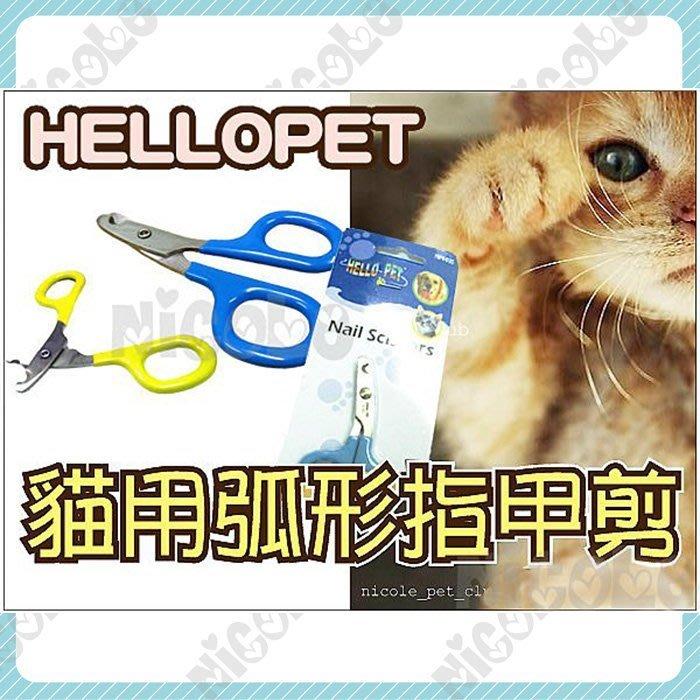 *Nicole寵物*高級不鏽鋼貓用指甲剪〈小〉HELLO PET,B9,弧形,小型犬,幼犬,止血粉,美容,握剪,電剪