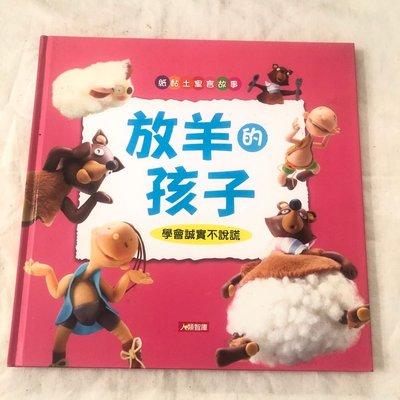 【彩虹小館L】童書~紙黏土寓言故事_放羊的孩子 學會誠實不說謊_人類智庫