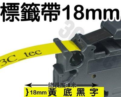 台南~大昌資訊 副廠1捲 Brother 18mm TZ-641 黃底黑字 護貝 標籤帶~另有 TZ-241 白底黑字