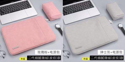【現貨】ANCASE ASUS ProArt StudioBook 15 H500GV 保護套細微絨包皮套保護包電腦包