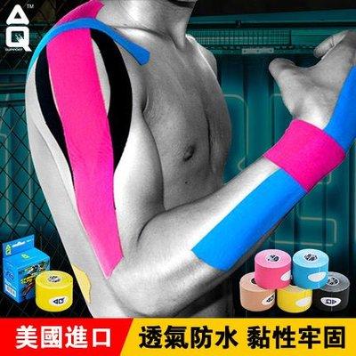 熱銷夯貨~肌肉貼運動膠帶拉傷貼繃帶彈性貼布全館免運