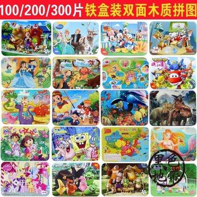 100/200/300/片鐵盒兒童益智力寶寶早教木質拼圖玩具5-6-7-8-9歲