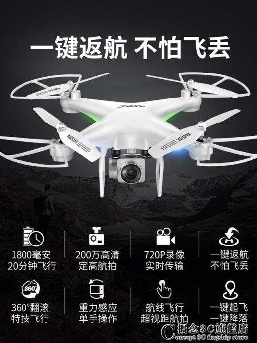 無人機航拍飛行器高清專業超長續航模直升機充電兒童玩具遙控飛機.YYS
