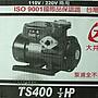 大井TS400靜音型抽水馬達裝到好3899(含改管...