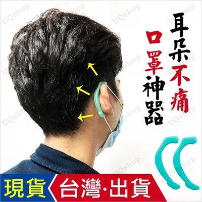 現貨 口罩神器 耳朵不痛 口罩繩護套 口罩套 護耳口罩 軟矽膠 口罩護套 口罩減壓護套 防疫小物 口罩輔助神器 防疫神器