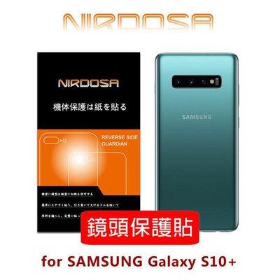 【愛瘋潮】NIRDOSA SAMSUNG Galaxy S10+ 鏡頭 玻璃纖維 保護貼 6.4吋