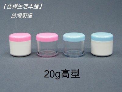 ~佳樺 本舖~MIT塑膠 盒高型 4種顏色可供選擇  BT~132 面霜盒化粧盒藥膏盒樣品盒瓶瓶罐罐 20g