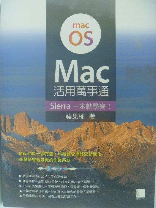 【月界】Mac活用萬事通:Sierra一本就學會(絕版)_蘋果梗_博碩文化_2016/11_原價520〖電腦系統〗AKP