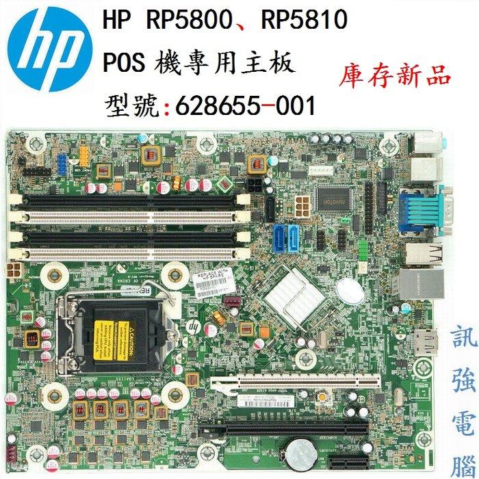 HP 惠普 原裝 RP5800、RP5810 POS機 專用主機板 主機板型號 : 628655-001、庫存新品