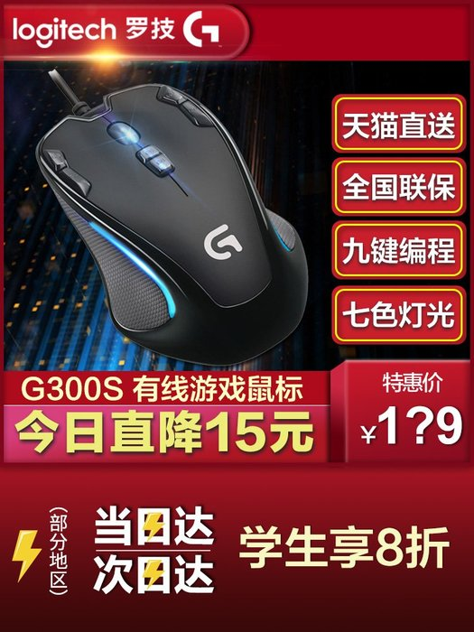 乾一羅技G300S 有線游戲鼠標電競競技鼠標背光機械吃雞英雄聯盟LOL宏編程臺式電腦USB設計師小手男女學生網吧鼠標