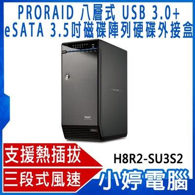 【小婷電腦】全新 PRORAID H8R2-SU3S2 八層式 USB 3.0+eSATA 3.5吋磁碟陣列硬碟外接盒