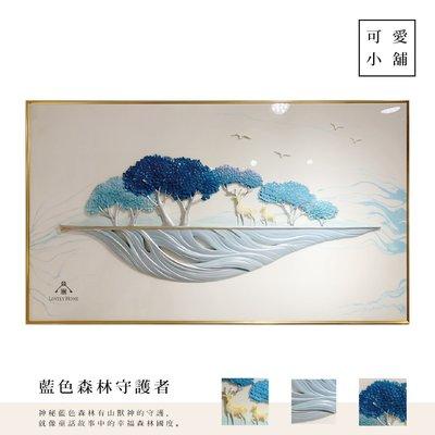 (台中 可愛小舖)歐式浪漫風漂浮冰藍色森林麋鹿浮雕畫木框波麗方框 客廳佈置 掛畫 壁飾店面裝飾書房餐廳