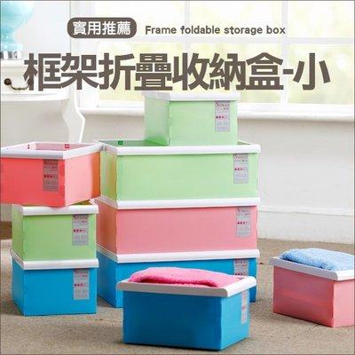 ♣生活職人♣【A10-1】框架式可折疊收納盒(小) DIY 炫彩 居家 衣物 玩具 無蓋 化妝品 遙控器 桌面