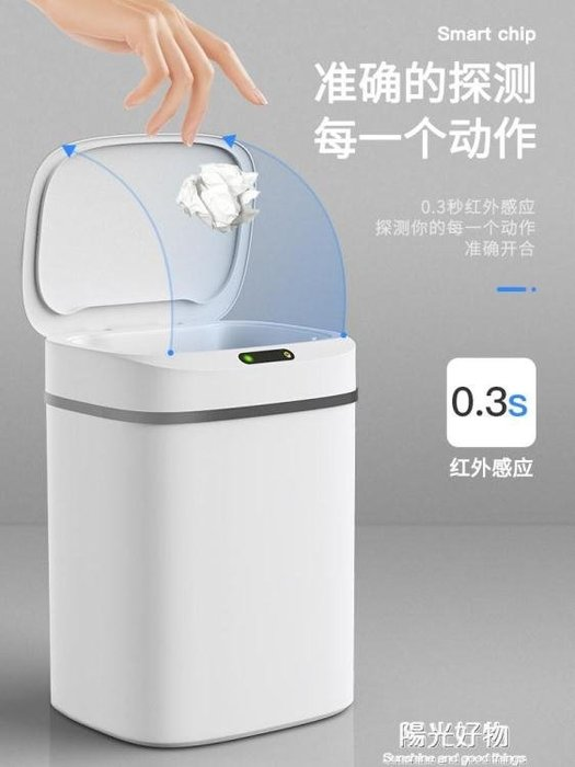 垃圾桶家用智慧感應式客廳臥室廚房衛生間自動帶蓋創意大號 NMS