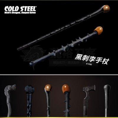 《龍裕》COLD STEEL/黑刺李手杖/91PBS/登山杖/拐杖/短杖/塑鋼/防身/自衛/安全/戶外/徒步輔