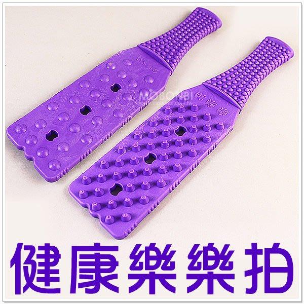 【摩邦比】台灣製神奇樂樂拍(小) 刮痧板 舒活拍 拍拍樂 養生拍痧棒 健康拍 拍打棒 禮贈品