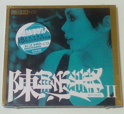 (K2HD CD Mastering  Made in Japan,全新未拆封  ) 陳潔儀 :陳潔儀 II 唱故事的人