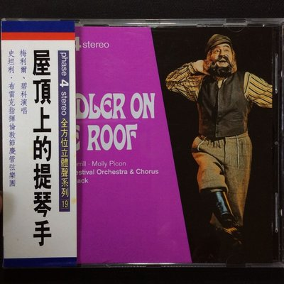 屋頂上的提琴手 / Fiddler on the Roof 音樂劇原聲帶 1996年早期德國PMDC版