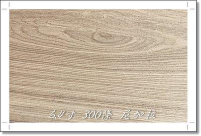 《鴻達木地板》複合式海島系列-尼加拉...