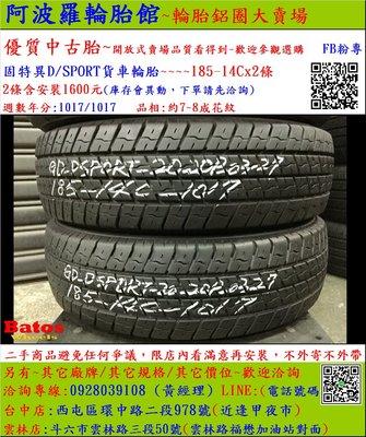 中古/二手輪胎 185-14C 固特異貨車輪胎 7~8成新 米其林/馬牌/橫濱/普利司通/TOYO/瑪吉斯/固特異