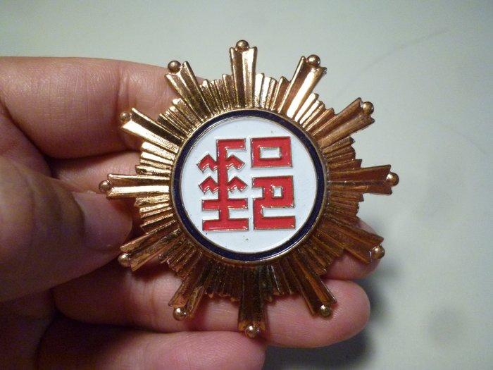 190501~中華郵政~郵局~適用(罕見~本項目一律免運費~貴金屬)紀念章!!