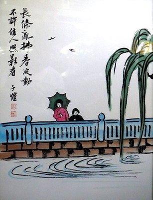 【 金王記拍寶網 】S373. 中國近代美術教育家 豐子愷 款 手繪書畫原作含框一幅 畫名:照影者 罕見稀少~