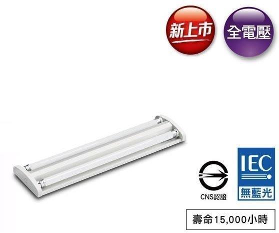台北市長春路 飛利浦 Philips LED 山型吸頂燈 SM168C 2尺*2管 8w*2 保固1年