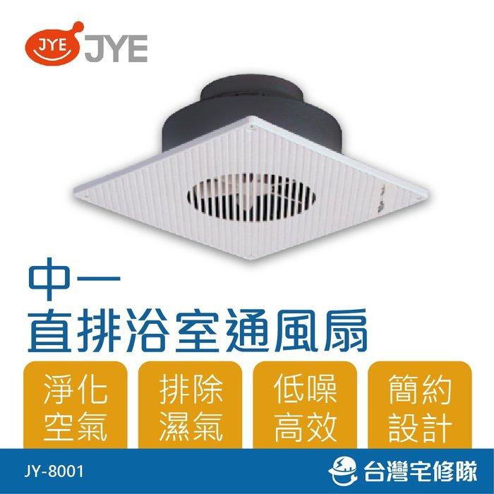 中一 直排浴室通風扇 JY-8001 排風機 -台灣宅修隊17ihome