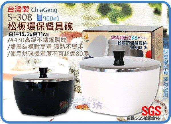 海神坊=台灣製 S-308 14cm 松板環保餐具碗 雙層隔熱碗 保溫/保冷 #430附蓋0.9L 18入3150元免運