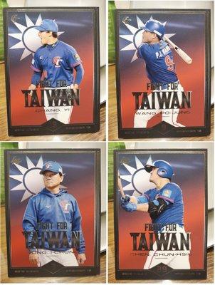 (記得小舖)2019 中華職棒CPBL Fight for Taiwan 國旗卡 張奕王柏融洪一中陳俊秀 台灣現貨如圖